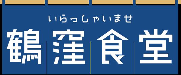 tusurukubosyokudo